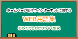 ホームページ制作やインターネットに関するWEB用語集