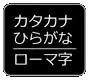 カタカナ/ひらがな/ローマ字キー