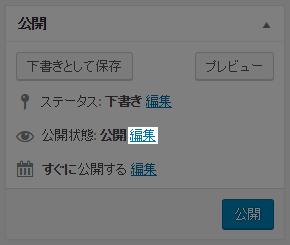 指定の記事をブログ先頭に固定表示(手順1)